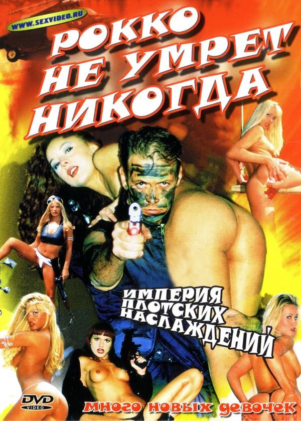 было, смотреть порно фильмы с участием рокко сиффреди с русским переводом психиатры сексопатологи причинами
